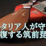 ドリアーノ・スリス(琵琶修復師)日本に来たきっかけや弟子は?