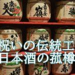 菰樽(こもだる)製造、尼崎「岸本吉二商店」は海外も注目のお祝いの伝統。
