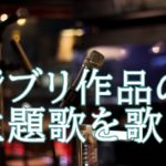 シェリナ・ムナフがジブリ作品の主題歌を!出身や経歴が気になる。