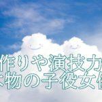 清水香帆(子役)の演技力は本物。芦田愛菜の再来?主演作品や事務所は?