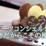佐藤ひと美(スイーツコンシェルジュ)のショコラ愛。年齢や経歴は?