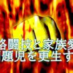 古川誠一の格闘技ジム会長の生い立ちや経歴は?悪ガキをチャンピオンにする手腕。
