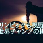 小澤楓(BMX)Jr世界王者の実力が凄い。家族との繋がりや経歴が気になる。