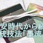 山崎一裕(染色工房 墨や)墨流し染めとは?平安時代から続く伝統技術。
