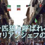 斎藤智史(イタリアンシェフ)が一匹狼と呼ばれる由縁は?お店や料理が気になる。