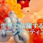 家泉あづさ(バルーンアーティスト)の作品が凄い!年齢や経歴は?