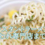 大和一郎のカップ麺・袋麺に対する愛情!記憶喪失も改善した?