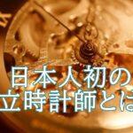 菊野昌宏(時計師)の作る作品や工房が知りたい。独立時計師とは?