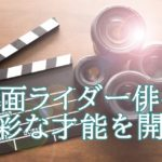 柴田明良の出身や出演作品は?年齢や結婚しているのか気になる。