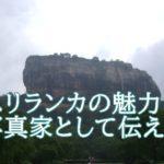 石野明子(写真家)はスリランカに移住した理由は?経歴や家族も気になる。