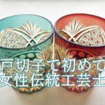 中宮涼子は江戸切子伝統工芸士。経歴や工房・受賞作品が知りたい。