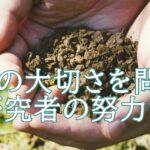 藤井一至(土の研究者)の経歴や研究内容は?本でも紹介の土の大切さ。