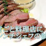 谷口英司(フレンチシェフ)の利賀村の新店が凄い。場所や料理が斬新。