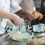 杉窪章匡(ウルトラキッチン)の斬新なパン職人。経歴や店舗は?