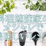 小堀紀代美(料理家)のレシピが面白い。実家のお店や料理教室は?