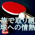 大野颯真(卓球)は最年少で全日本ジュニアに!兄弟や戦績が気になる。