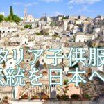 小川美佳(子供服)イタリアへ移住やビンテージ服や靴の魅力を伝える。