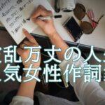 及川眠子は天才作詞家でありながら借金?若い頃や代表曲が知りたい。