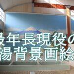 丸山清人は日本に3人だけの銭湯絵師。師匠や弟子は?個展の開催が知りたい。