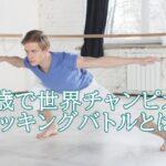 岩本将成が世界チャンピオンになったトリッキングとは?大会や経歴が知りたい。