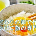西垣源正は卵かけご飯の先駆者!お店はどこに?卵とお米へのこだわりが凄い。