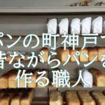 竹内善之は神戸のパン屋「フロイン堂」店主。手ごねと奇跡の窯が凄い。
