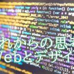 中村勇吾(WEBデザイナー)の作品や学歴が凄い。未来を支える思考。