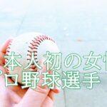 吉田えり(野球選手)は日本人初?球種や出身校が知りたい。