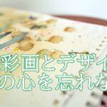 村西恵津の作品や画風が綺麗。モダンな水彩画の個展や教室は?