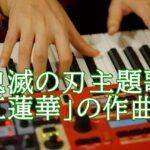 草野華余子(作曲家)とLisaとの関係。アルバムや楽曲提供者が知りたい。