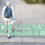 福島あつしの弁当配達と高齢者の撮影記録。個展や作品が知りたい。