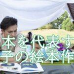 田島征三(絵本作家)の子供に希望を与える作品や個展は?双子は本当?