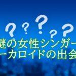 yama(歌手)の謎?素性や楽曲が気になる。くじらとの関係は?