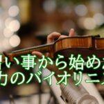 成田達輝(ヴァィオリニスト)は結婚してる?学歴や使用楽器が知りたい。