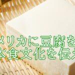 雲田康夫はアメリカで豆腐を広めた豆腐バカ。著書や経歴が知りたい。