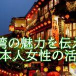 青木由香は台湾では有名人!結婚や年齢は?お店や著書が気になる。