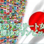 須崎優衣(レスリング)オリンピックへの思い。家族や戦績が知りたい。
