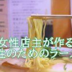 連(むらじ)恭子の作る美容に良いラーメン。メニューやお店が知りたい。