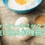 林瑞季(Mizuki)は料理研究家。拒食症を乗り越えた経緯やレシピが知りたい。