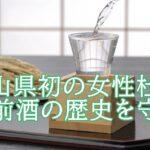 辻麻衣子岡山唯一の女性杜氏。御前酒の種類やお店は?