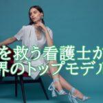 萬波ユカは看護師からモデルへ!出身や事務所は?広告モデルの経歴が凄い。
