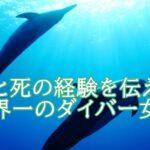 岡本美鈴はカナヅチからのフリーダイビング!地下鉄サリン事件も遭遇!