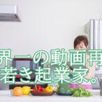堀江祐介は動画レシピクラシル運営社長。dely創業年齢や経歴は?