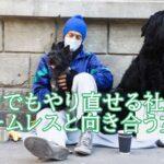 川口加奈がホームレスと向き合うきっかけは?出身校や著書が気になる。