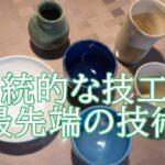 上町達也が金沢で作るデザインと未来工芸とは?飲食店とベンチャー企業の関わり。