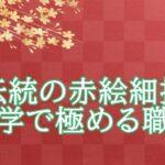 福島武山が作るエルメスの文字盤。作品や工房は?弟子はいるのか?