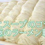 飯田将太は佐野実の弟子?店舗場所やラーメンの種類が知りたい。