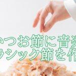瀬崎祐介の作るクラシック節とは?金七商店の場所やレシピが知りたい。