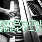 角野隼人は東大卒異色のピアニスト。母親や親戚の経歴が凄い。