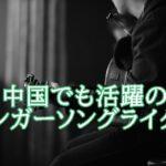 川島ケイジは中国でも有名歌手。年齢や結婚は?歌や曲が気になる。